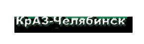 KraZ_Chelyab