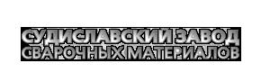 Sudislavskij_Zavod